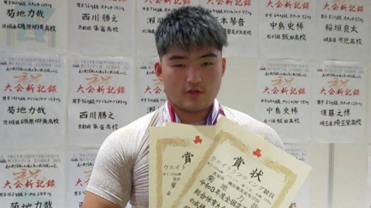 全国高校総体 重量挙げ男子102キロ級 菊地(磯原郷英)V