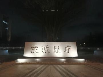 【速報】新型コロナ 感染力の強い変異株、茨城で新たに114人陽性