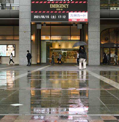 福岡県に緊急事態宣言へ 9月12日まで、政府方針