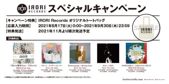 ポニーキャニオン内レーベル「IRORI Records」が初レーベルキャンペーン開催、オリジナルトートバッグをプレゼント!