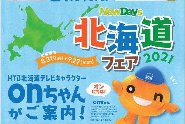 大人気フェアを今年も開催!約200商品をラインアップ!NewDays 北海道フェア2021 2021年8月31日(火)~9月27日(月)
