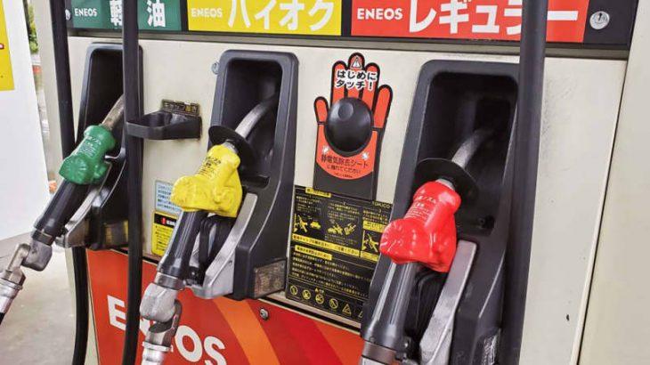 ガソリン価格158円60銭