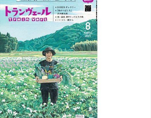 東北復興宇宙事業がトランヴェール掲載 JR東日本
