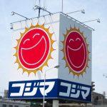 コジマの太陽看板は「街を明るくしている」 実は残り6店のみ…写真撮り続けるマニアの「願い」