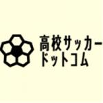 鹿島アントラーズユースが圧巻の7発で東京ヴェルディユースを下す!プリンス関東第6節3日目