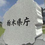 栃木県内101人感染1人死亡 2事業所の寮でクラスター 新型コロナ 23日発表