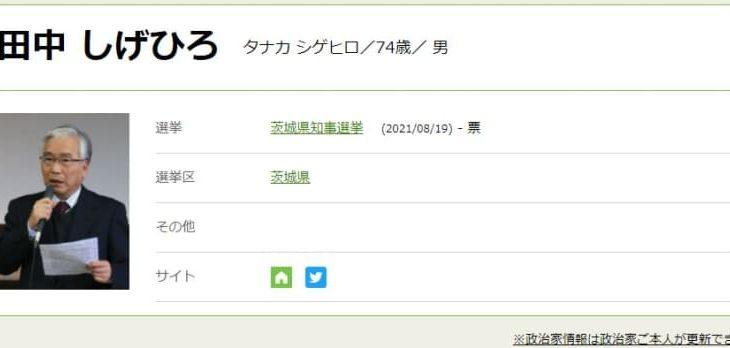 茨城県知事選に立候補。新人 田中重博氏(たなか・しげひろ)氏の経歴・政策は?