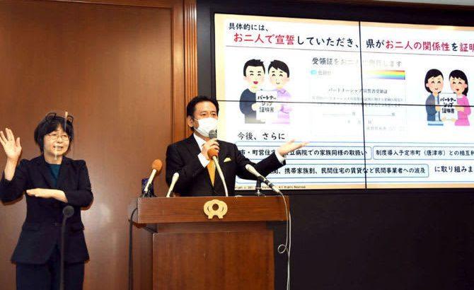 佐賀県、パートナー制度始動 九州初、県営住宅の申請可能に