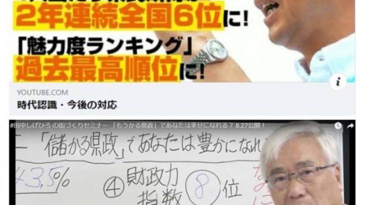 茨城県知事選 ネットが主戦場に 現新2氏、政策浸透へ動画配信