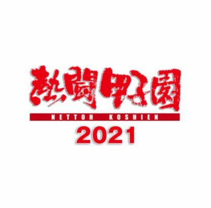 2年ぶり開催の夏の甲子園を完全収録!DVD「熱闘甲子園2021」11月4日発売!!