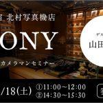 野鳥カメラマン山田芳文氏を招いた「ソニープロカメラマンセミナー」、新宿 北村写真機店で9/18開催