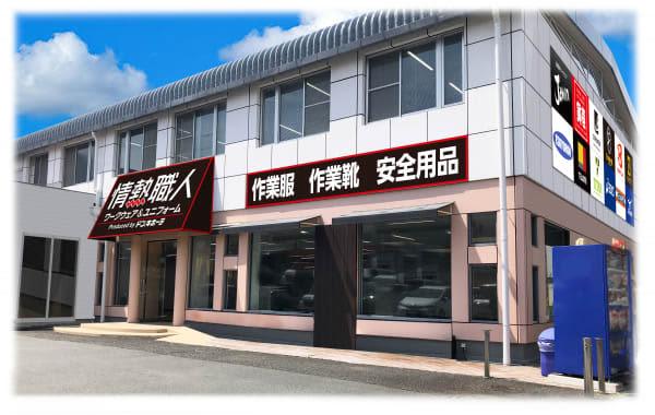 ドン・キホーテ/ワークウエア&ユニホーム専門店「情熱職人 昭島店」オープン
