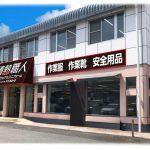 ドン・キホーテ、「カッコいい職人さん」を目指すワーク専門店をオープン