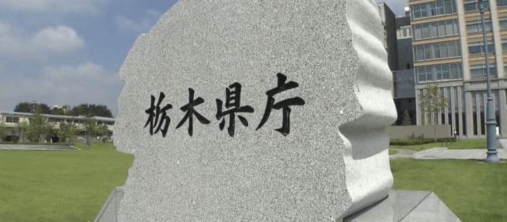 栃木県内136人感染 新型コロナ 3日発表