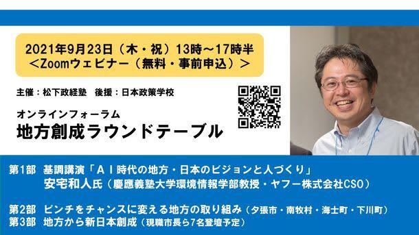 松下政経塾主催・日本政策学校後援 オンラインフォーラム「地方創成ラウンドテーブル」を開催!
