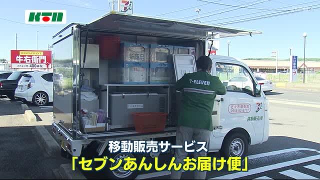 長崎県佐々町で大手コンビニチェーンが高齢者など対象の移動販売サービス