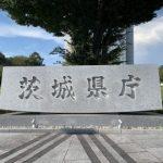 【速報】新型コロナ 茨城・鉾田の福祉施設でクラスターか 複数事業所で感染者増