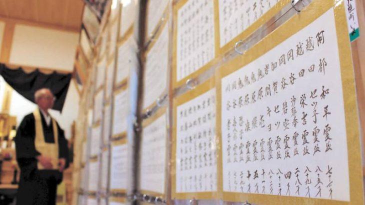 犠牲者4747人の名つづる 陸前高田の住職、月命日に読み上げ