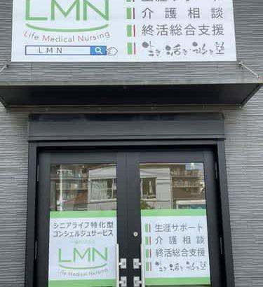 シニアライフ特化型コンシェルジュサービスの一般社団法人LMNの相談窓口が新設されます!