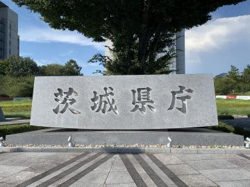 茨城県 知事名文書に電子署名 県庁デジタル化進む 非改ざん証明も