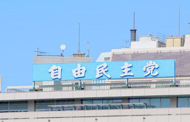 河野氏、岸田氏ら4候補が立候補 自民総裁選