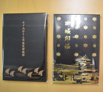 """茨城・かすみがうら市歴史博物館「城巡り楽しんで」""""御城印帳""""作製"""