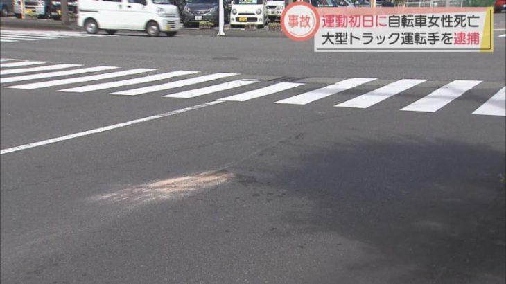 交通安全運動初日に自転車死亡事故発生 静岡市