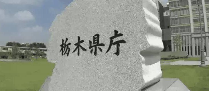 栃木県内46人感染 新型コロナ 22日発表