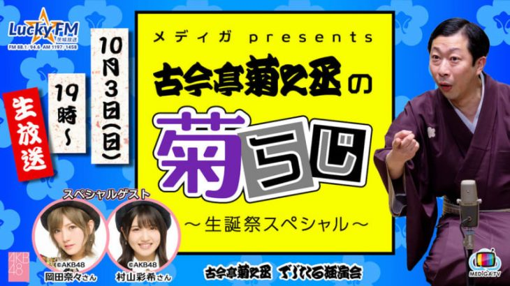 AKB48 岡田奈々&村山彩希、落語家・古今亭菊之丞によるラジオ特番にゲスト出演決定!