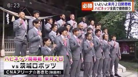 来月2日に開幕戦 秋田ノーザンハピネッツ必勝祈願