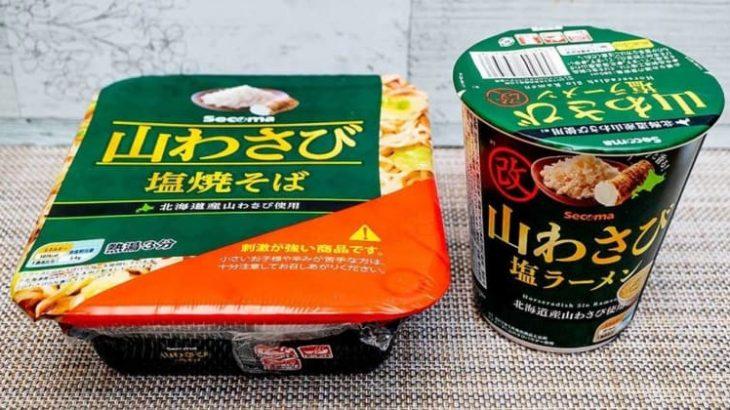 北海道が誇る「泣けるカップ麺」 セコマ「山わさび」焼そば&ラーメンの刺激的すぎる魅力