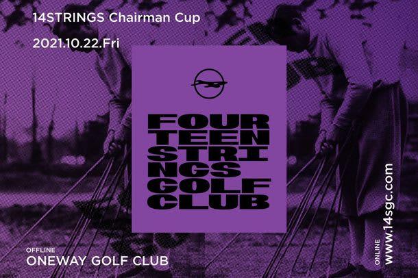 未来型ゴルフクラブ「FOURTEEN STRINGS GOLF CLUB」始動 1日限定のポップアップストアに豪華ブランドが集結