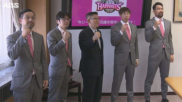 新シーズン開幕へ ハピネッツが佐竹知事を表敬