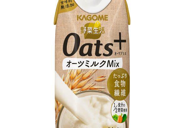 野菜生活とオーツミルクのブレンドが新しい! カゴメ「野菜生活 Oats+ オーツミルク Mix」