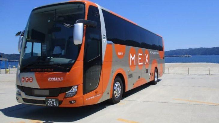 岩手県北バス 「MEX宮古・盛岡」(宮古・盛岡~さいたま・東京・横浜) 2021年10月28日より運行再開