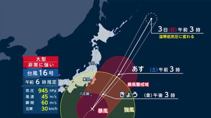 台風16号 暴風・大雨に警戒 関東は午後に最接近