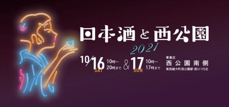 『日本酒と西公園』の前売券が10月1日の10:00から販売開始するみたい!