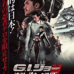 G.I.城に認定!『G.I.ジョー』×岸和田城のコラボポスターが公開