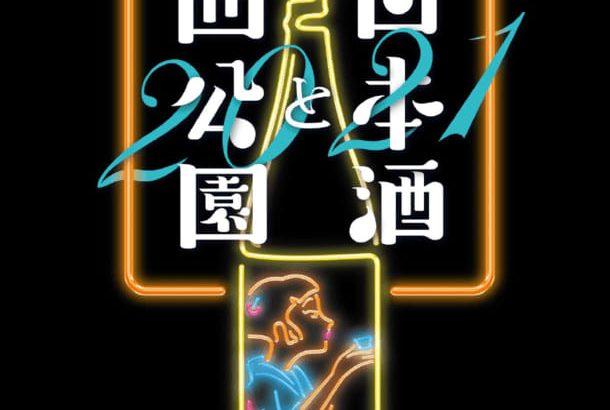 仙台市・西公園にて今年も「日本酒と西公園」が10月16日・17日に開催!全国約30の酒造が終結