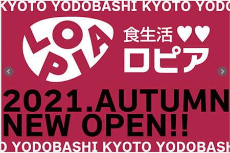 京都ヨドバシに出店決定の「ロピア」 買うべきオリジナル商品は「有明海産味付のり」!