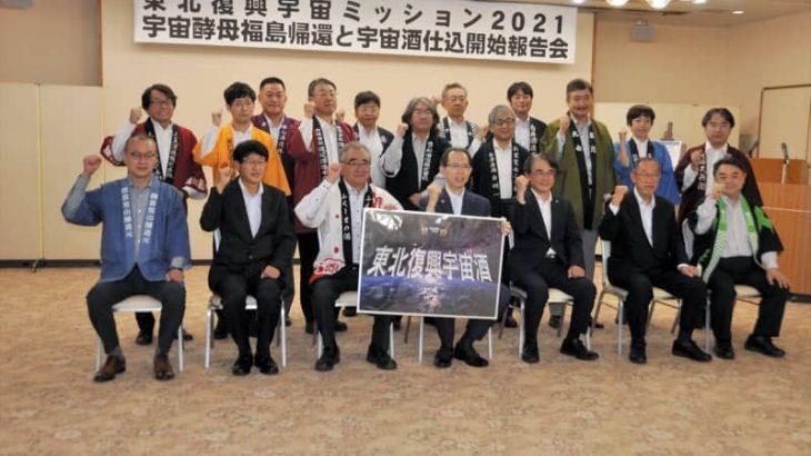 「東北復興宇宙酒」年内にも発売 福島県31蔵元が醸造 夢酵母帰還式