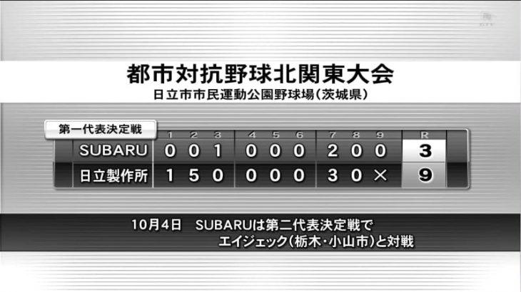 都市対抗野球 スバルは日立製作所に敗れる 4日に第二代表決定戦 臨む
