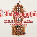 【速報】本日10/4(月)よりチケット申込開始!コールマンのキャンプイベント『The Coleman Camp 2021』