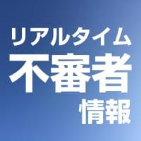 (茨城)潮来市日の出でつきまとい 10月3日夕方