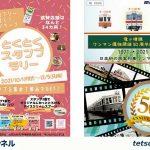 秋の一日に常総線めぐり 関東鉄道が「とくとくラリー」 「竜ヶ崎線ワンマン50周年記念乗車券」も発売