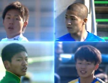第100回応援リーダーは東京五輪日本代表の林大地、前田大然、 旗手怜央、上田綺世に決定