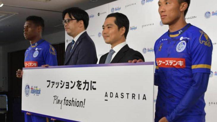 J2水戸・新ユニホーム アダストリアのロゴ掲出