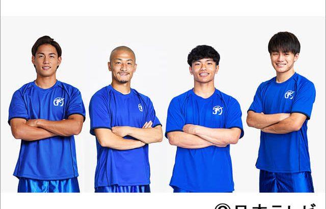 東京五輪日本代表の林大地、前田大然、旗手怜央、上田綺世が「第100回高校サッカー選手権」応援リーダーに就任