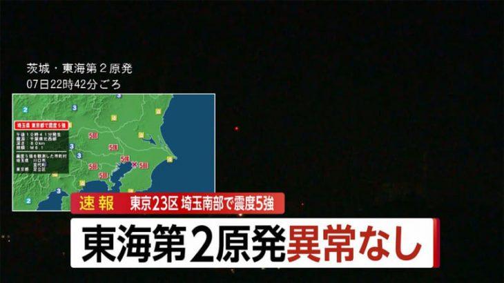 【速報】東海第2原発異常なし 東京23区 埼玉南部で震度5強