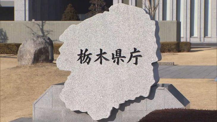栃木県内17人感染 累計1万5,344人 新型コロナ 7日発表
